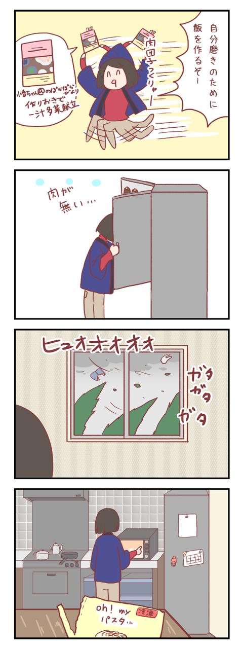 【ろぐ406】自分磨きのためにご飯を作ろうとしたら(婚活編?)