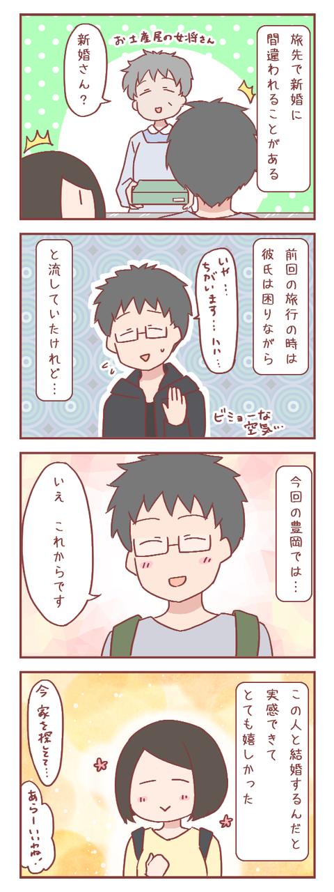 新婚と間違われた時の彼氏の対応の今と昔(婚活編)
