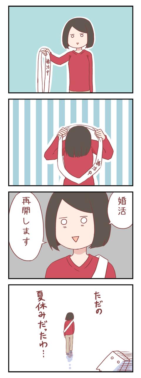えむこ、婚活○○するってよ(婚活編)【ろぐ618】