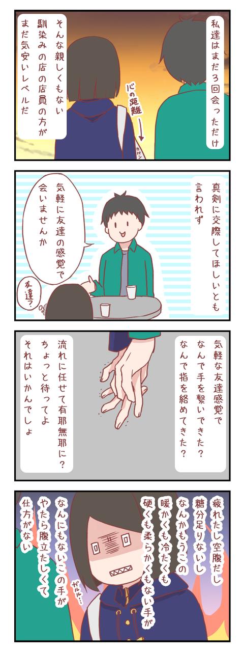 段々キレだす三十代の女(婚活編)【ろぐ513】
