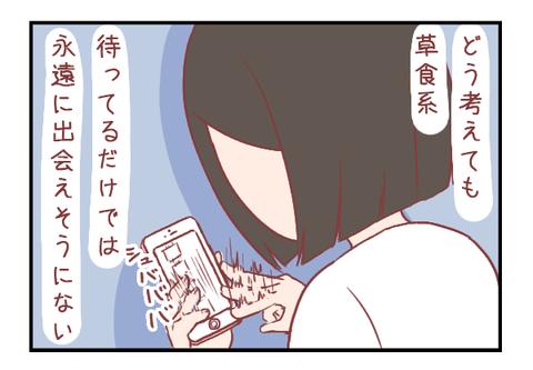 ホンネスト連載7話目