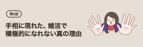 バナー画像0220(第6話)