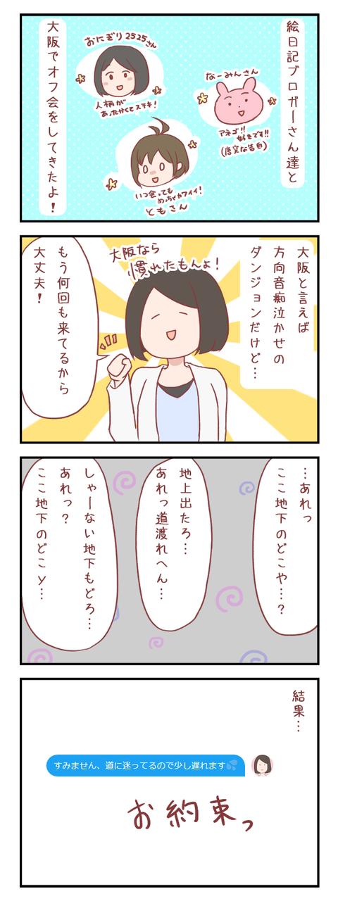 大阪で絵日記ブロガーオフ会をしてきたよ!【ろぐ587】