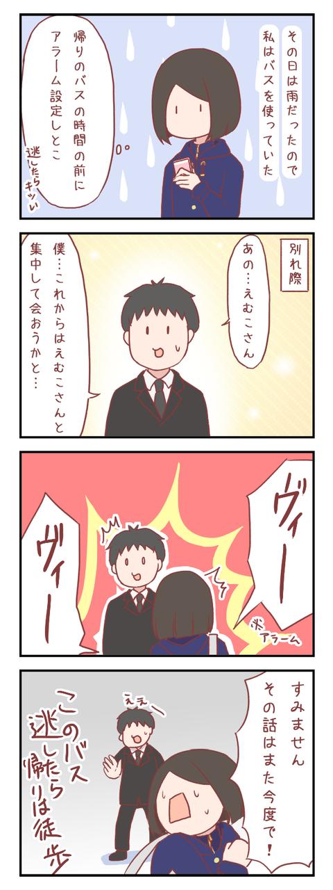 雨夜のシンデレラ(婚活編)【ろぐ507】