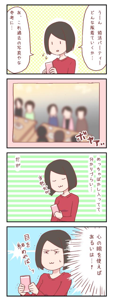 【ろぐ270】心の眼を使うのだ!(婚活編)