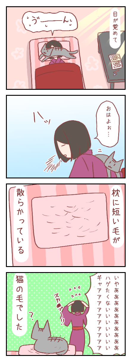 【ろぐ215】男性だけの悩みじゃないんだよ!!!!