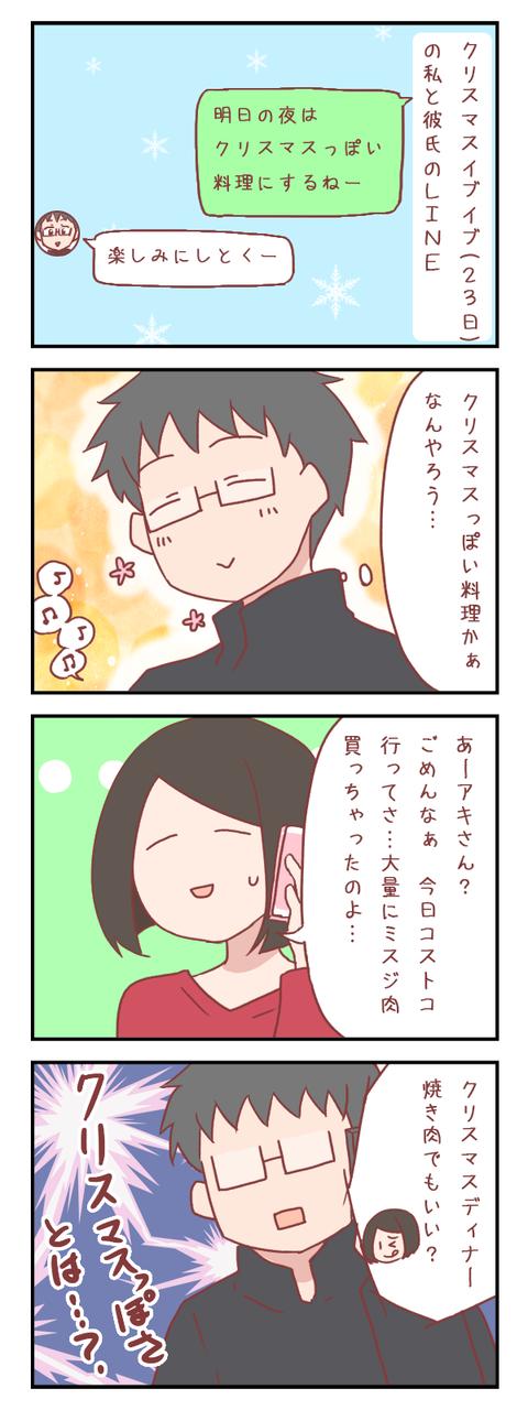 初めてのクリスマス~イブイブ準備編~(婚活編)