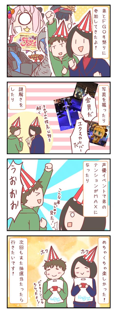 FGO冬祭りに参加してきたレポ!【ろぐ818】