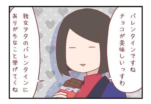 【ろぐ459】独身ヲタ女のバレンタインにありがちなこと