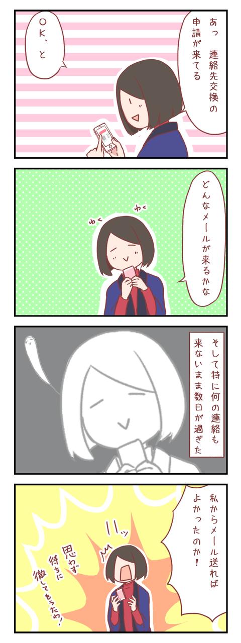 待ちに徹してしまう愚かな女(婚活編)【ろぐ526】