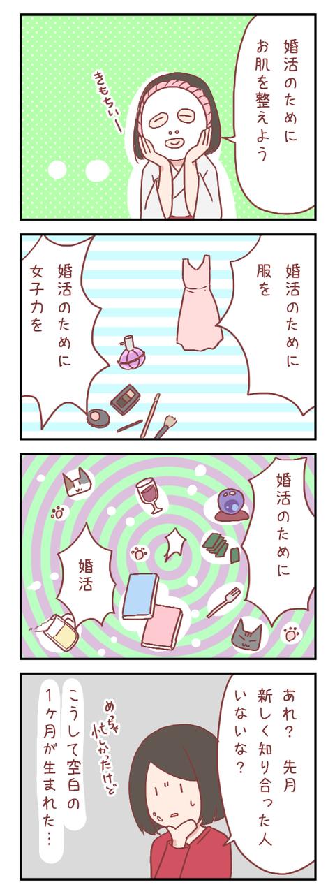 【ろぐ319】私が先月犯した過ち(婚活編)