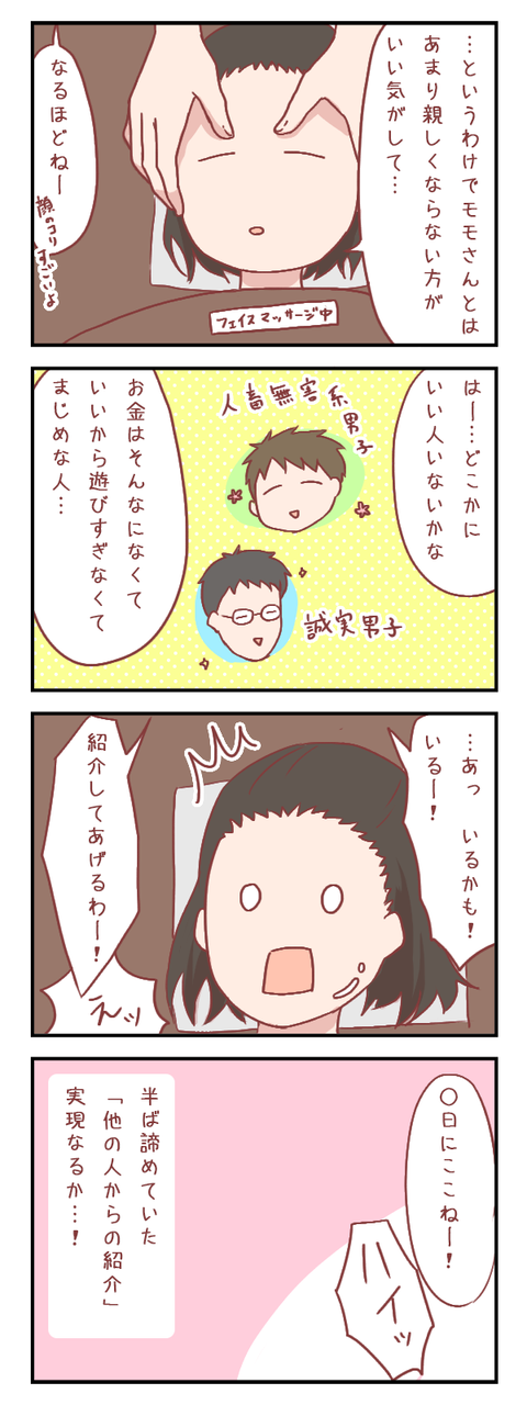 ついに訪れるのか、憧れの○○(婚活編)【ろぐ687】