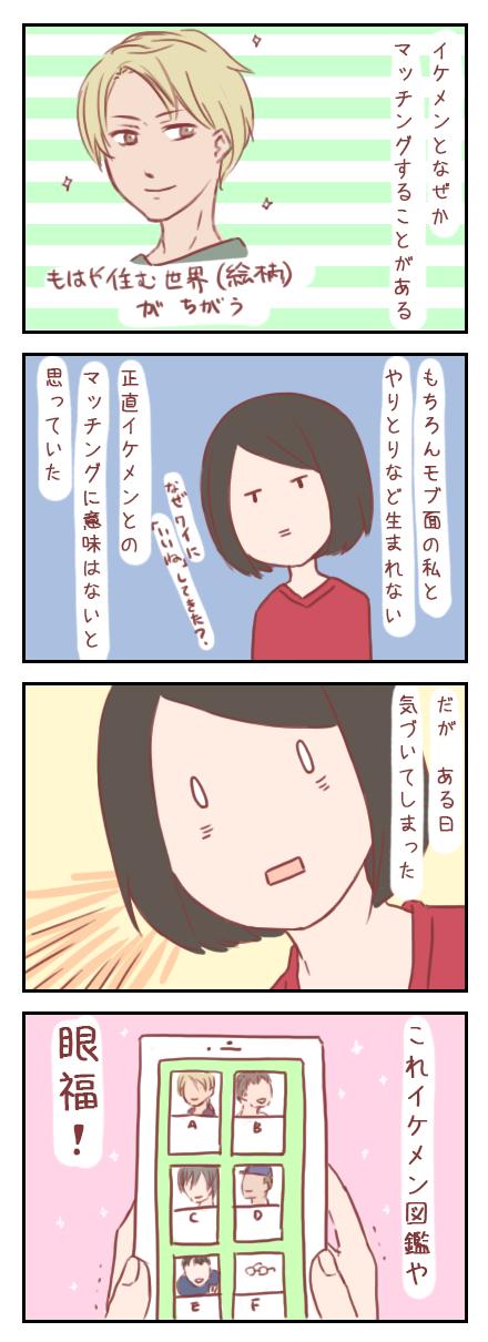 【ろぐ151】イケメンの罠、私の選択(婚活アプリ編)