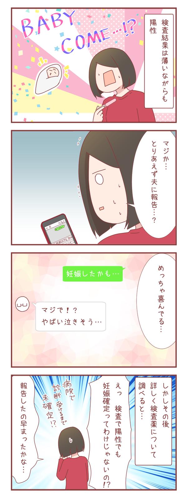 まさかの妊娠疑惑③