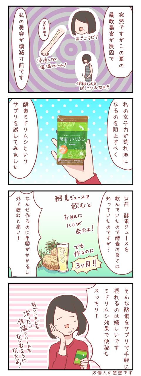 【PR】酵素ミドリムシを試してみたよ! 効果はいかに?(美容編)
