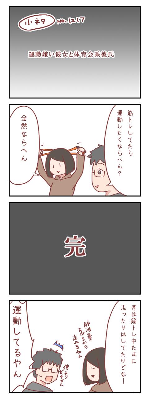 【小ネタ】運動嫌い彼女と体育会系彼氏(婚活編)