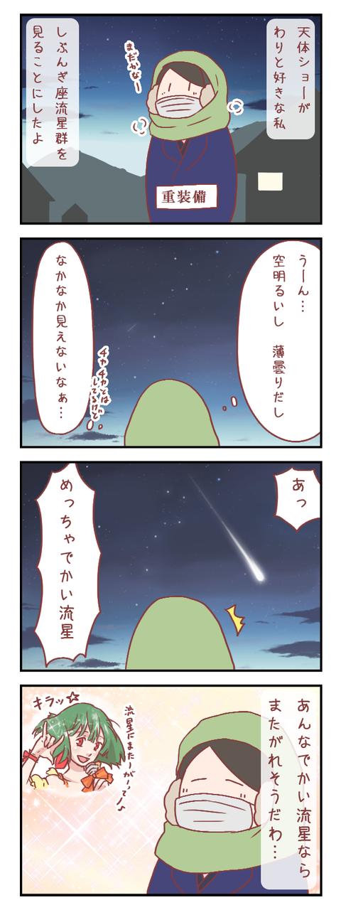 しぶんぎ座流星群を見たヲタの感想【ろぐ802】