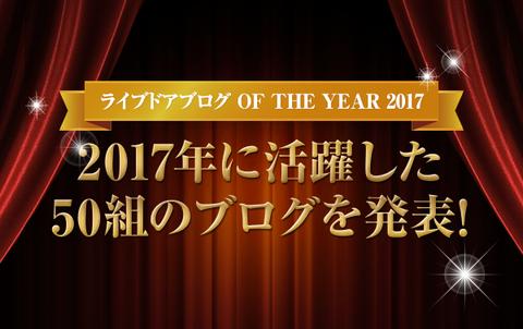 ライブドアブログof the year2017
