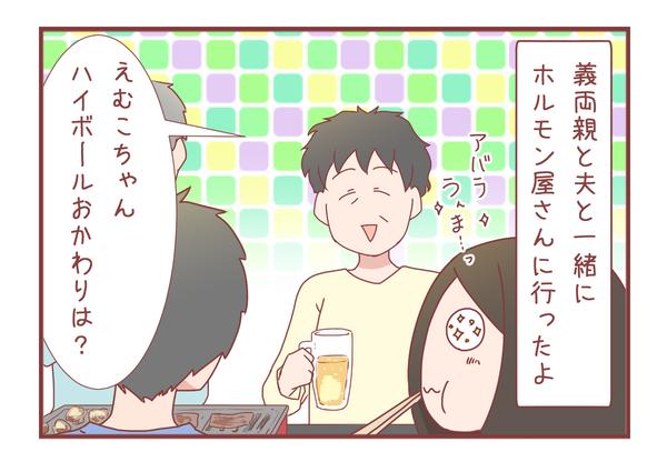 義母のお酒の勧め方が強い