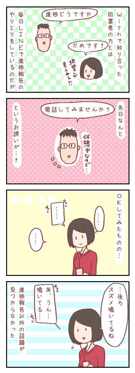 【ろぐ182】同業者だから分かるあれそれ(婚活編)