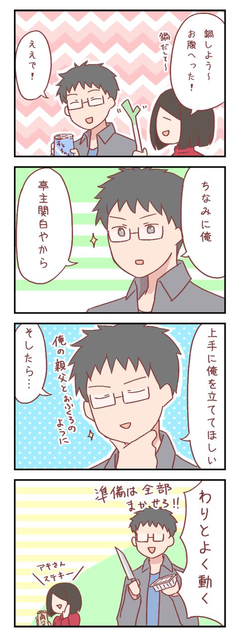 アキさんの関白宣言(婚活編)【ろぐ744】