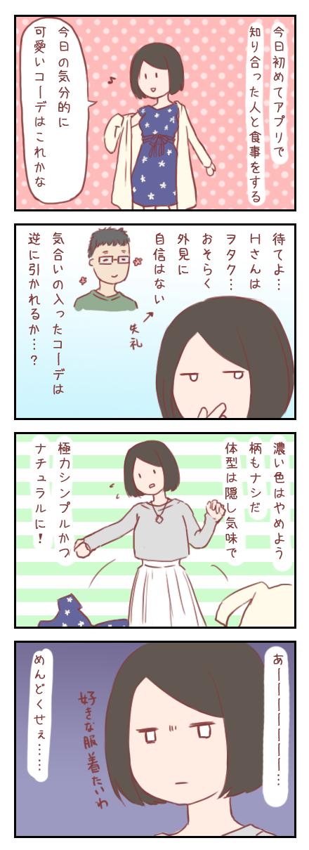 【ろぐ116】あざとさか気遣いか(婚活アプリ編)