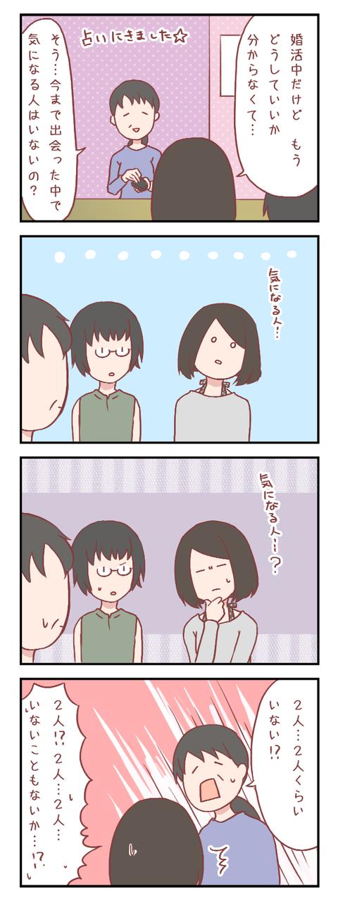 【ろぐ292】気になる人がいないかと聞かれた結果(婚活編)