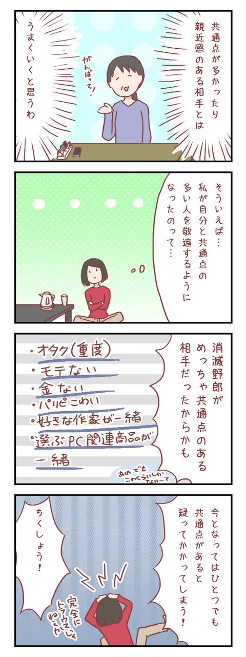 【ろぐ299】共通点のある相手を避けていた理由(婚活編)