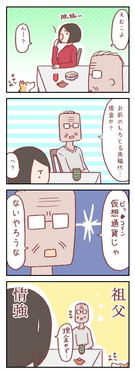 【ろぐ236】祖父がやっぱりツワモノすぎる件