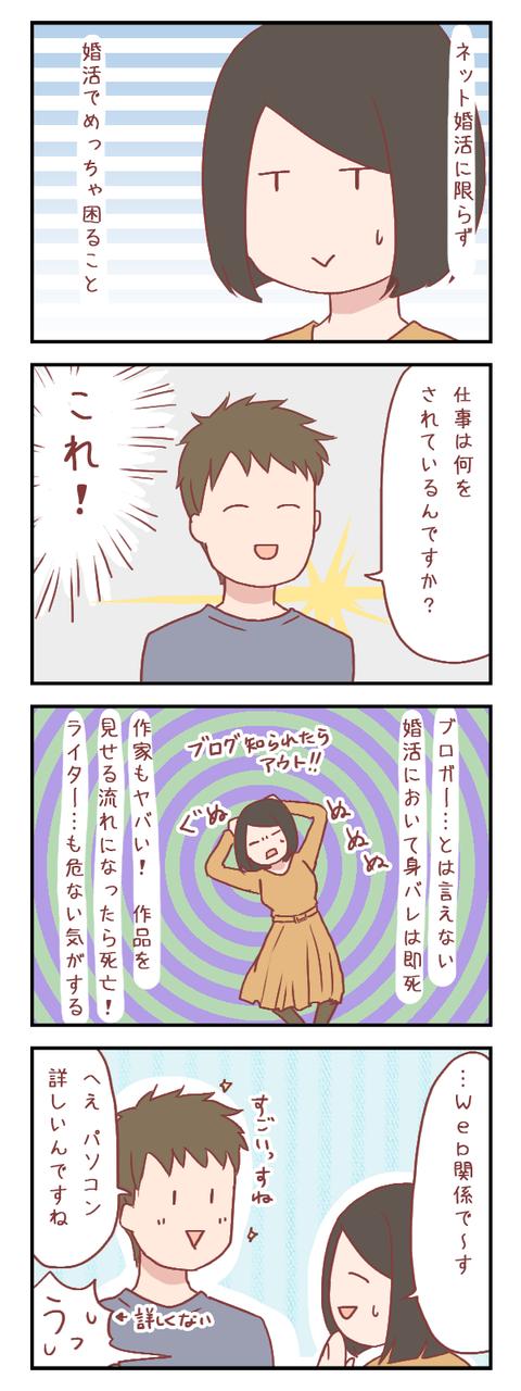 【ろぐ357】聞かれる度に困っていること(婚活編)