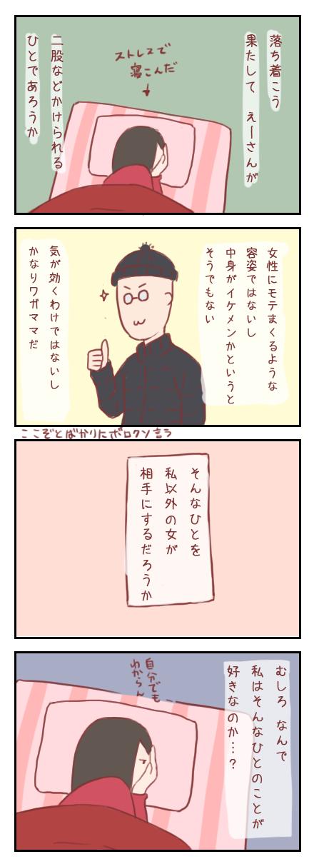 【ろぐ50】自分史上最大の謎