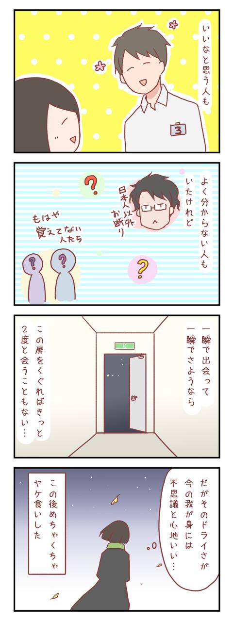 【ろぐ401】初参加のお見合いパーティー終了後…(婚活編)