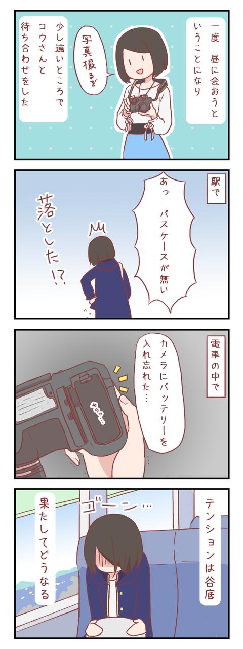 前途多難な1日の予感(婚活編)【ろぐ508】