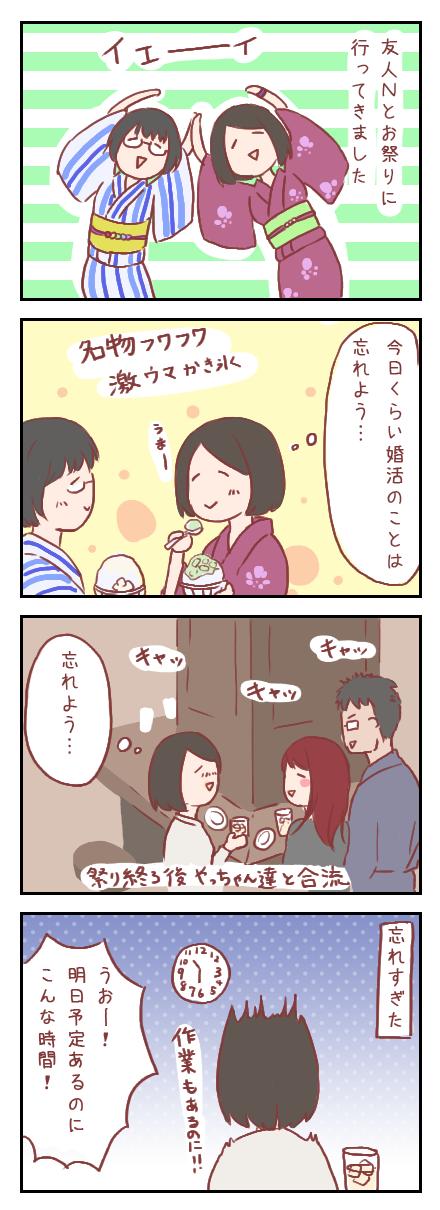【ろぐ178】婚活のことを徹底的に忘れた結果(婚活編?)