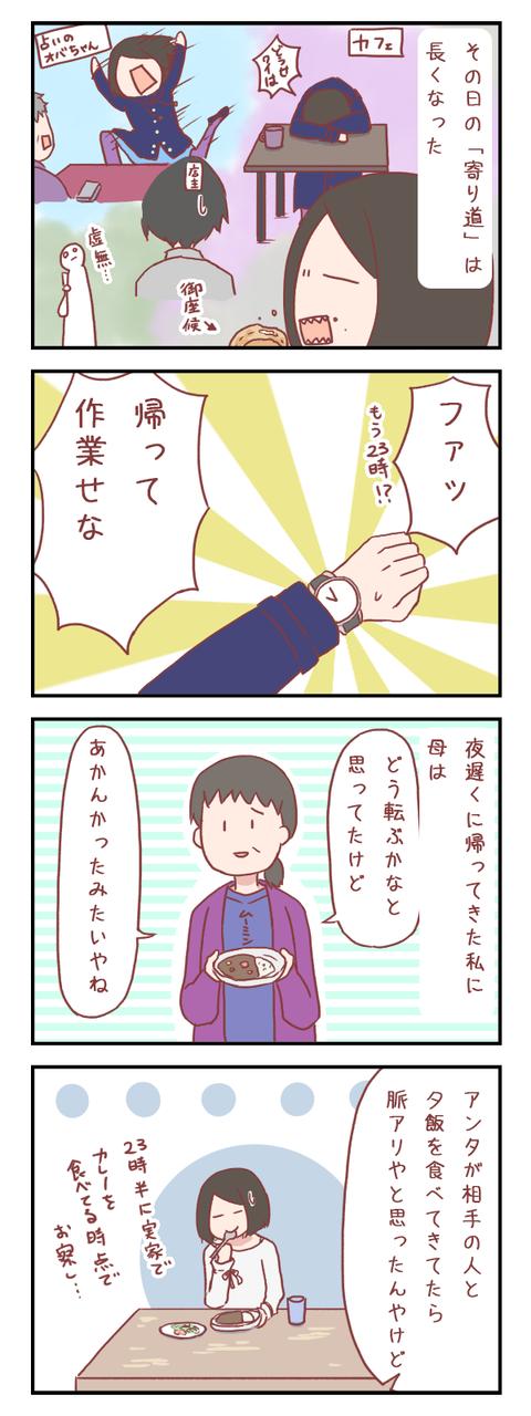 勘の鋭い母と、コウさんとうまくいかなかった理由(婚活編)