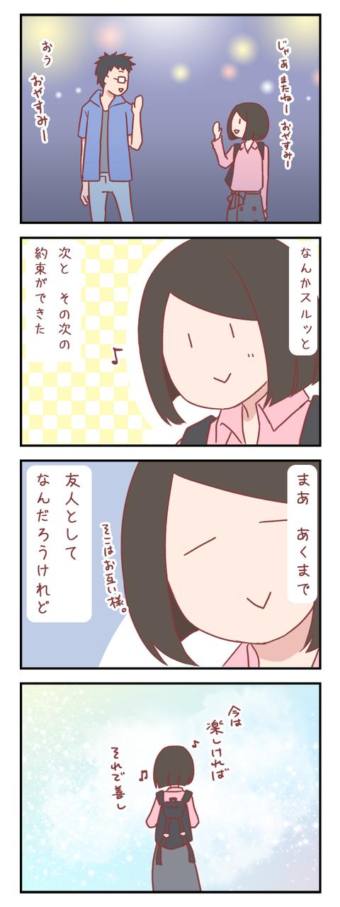 きっとこれが今一番無理のない距離感(婚活編)【ろぐ649】