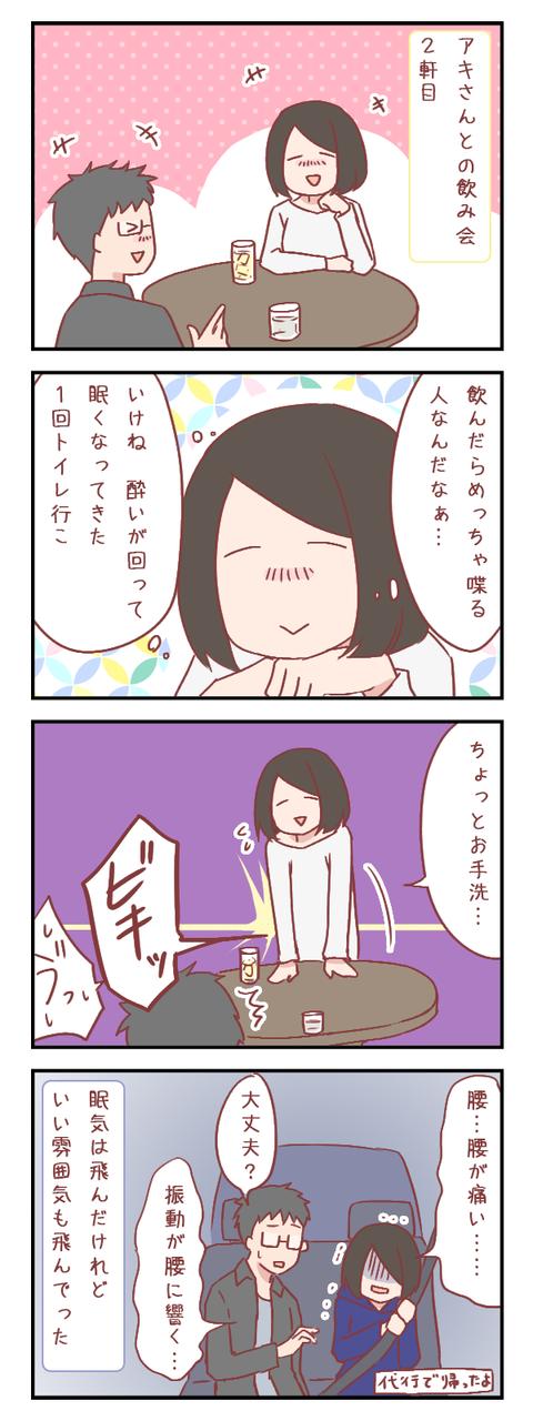 ○○は突然に(婚活編)【ろぐ728】