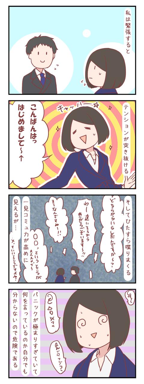 【ろぐ497】そのコミュ力、偽物につき(婚活編)