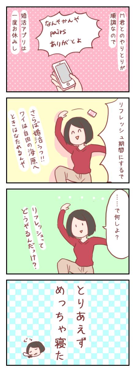 【ろぐ163】婚活うつ回避! リフレッシュ週間突入!(婚活編)