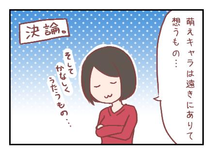 【ろぐ171】反省会(婚活編 ※一コマ)