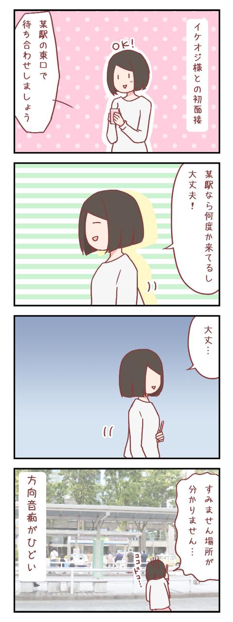 イケオジ様との初面接、だけど…(婚活編)【ろぐ567】