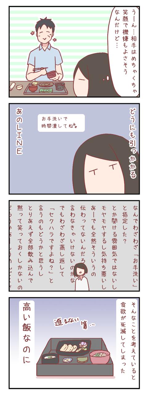 モヤモヤを直接言えなくて(婚活編)【ろぐ582】