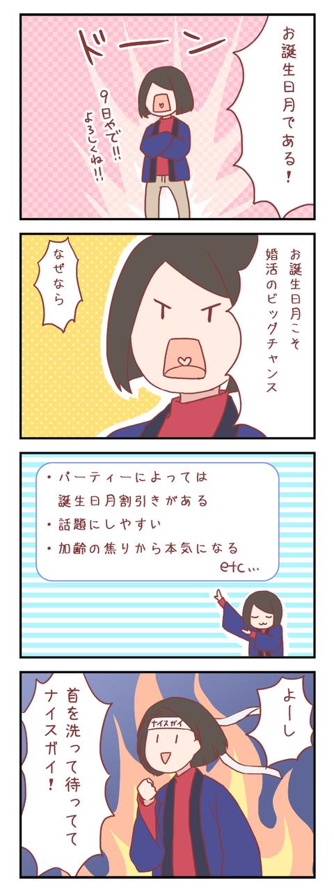 【ろぐ374】お誕生日月は婚活のチャンス!(婚活編)