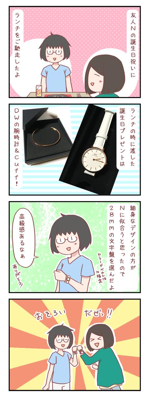 親友の誕生日プレゼントにダニエル・ウェリントンの時計を選んだよ!