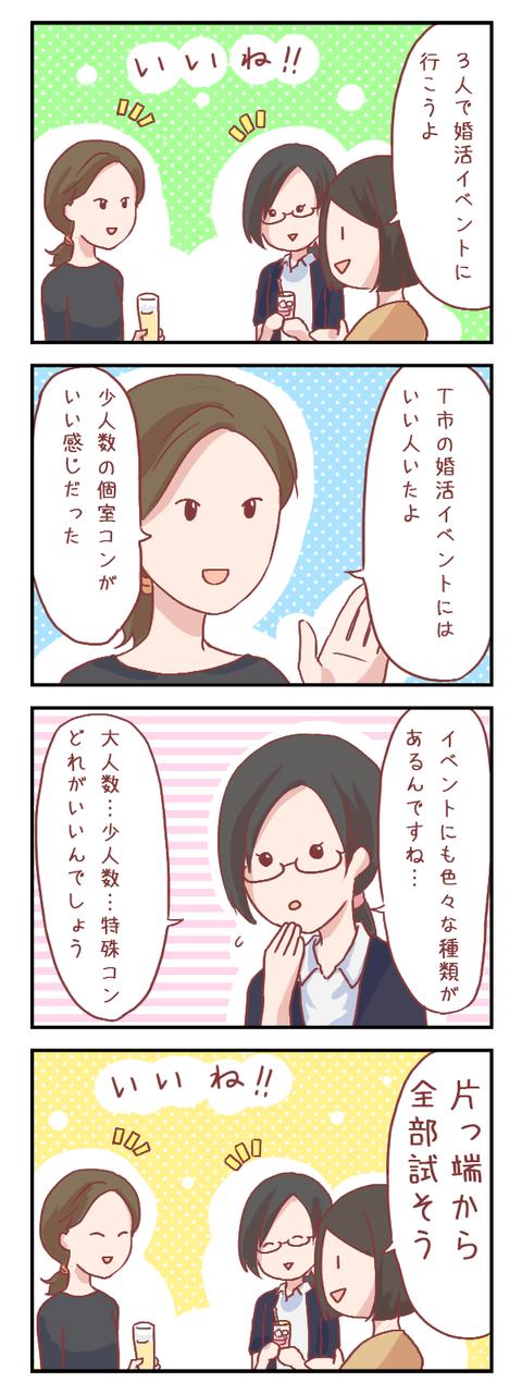 【ろぐ254】婚活女子会~今後の方針決定~(婚活編)