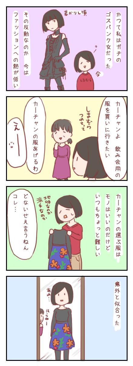 【ろぐ87】ファッションが難しい件