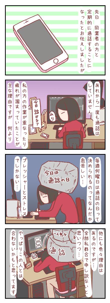 【ろぐ214】同業者のK君のこと(婚活編)