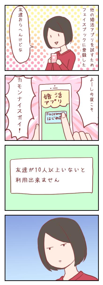 【ろぐ109】非リアに厳しい(婚活アプリ編)