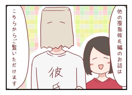覆面彼氏カテゴリ