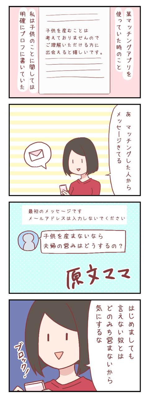 【ろぐ302】私至上最大の「お前には関係ない」(婚活編)
